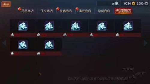 剑侠世界手游天狼碎玉获取途径及用法详解[图]图片1