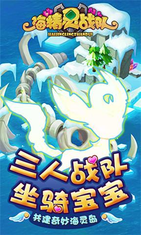 海精灵战队图2: