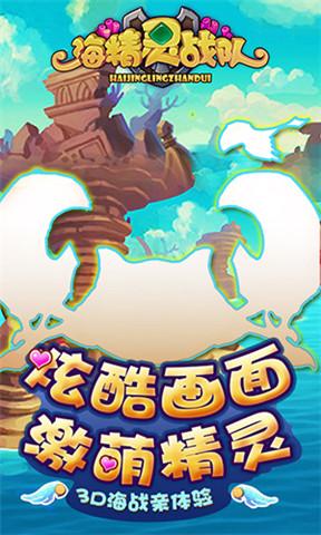 海精灵战队图3:
