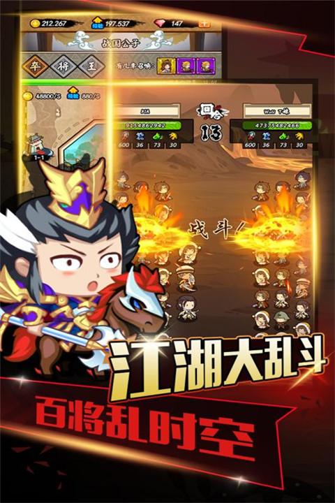百将江湖图1: