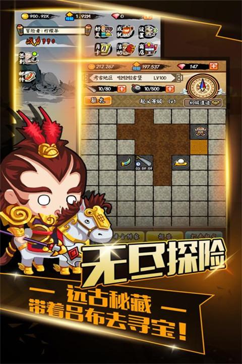 百将江湖图5: