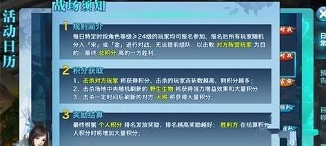 剑侠情缘手游逍遥跨服战定位打法技巧攻略[图]图片1