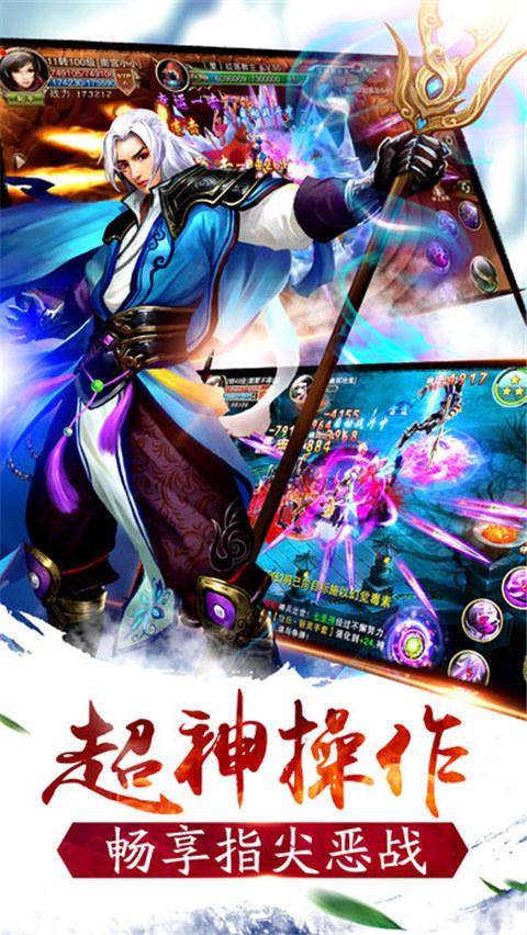 斗破神魔图3: