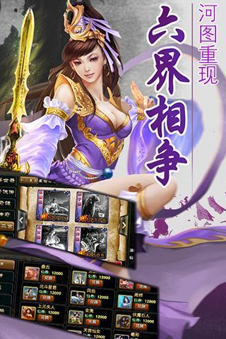 剑凌苍穹手游官方版下载图1: