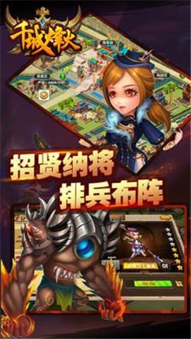 千城烽火图4:
