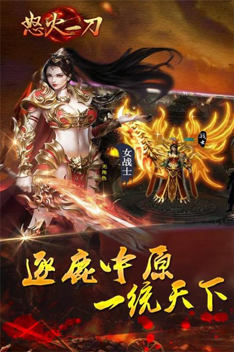 怒火一刀手游官网安卓正版游戏下载图2: