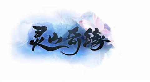 灵山奇缘图5: