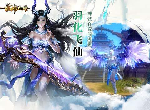古剑江湖图3: