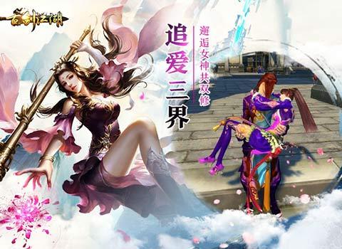 古剑江湖图4: