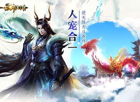 古剑江湖图5: