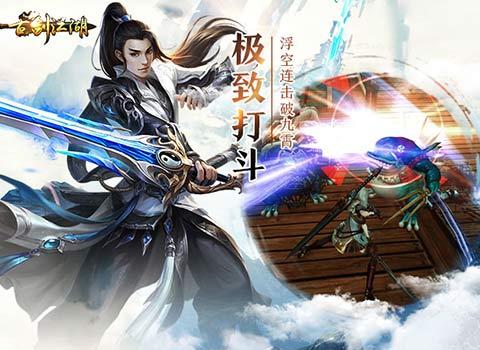 古剑江湖图2: