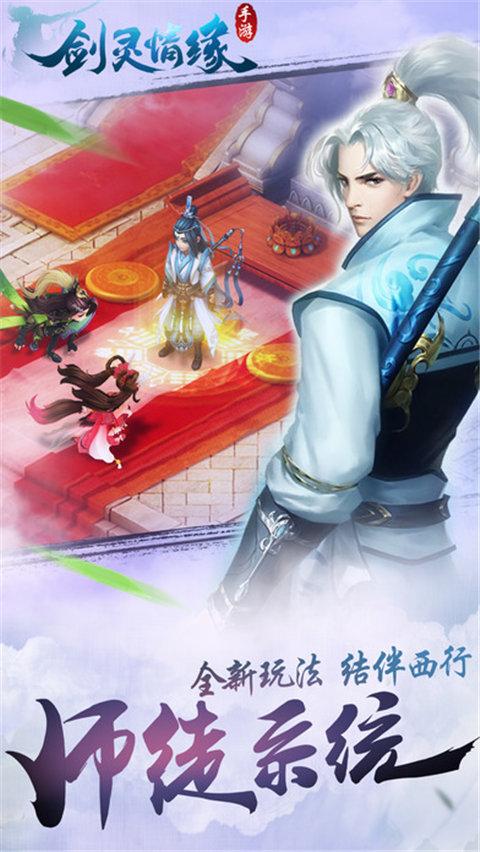 剑灵情缘图2: