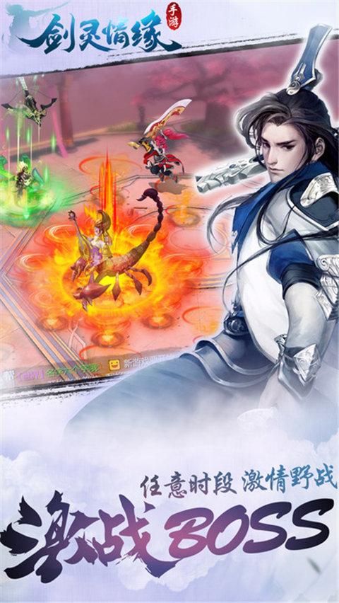 剑灵情缘图1: