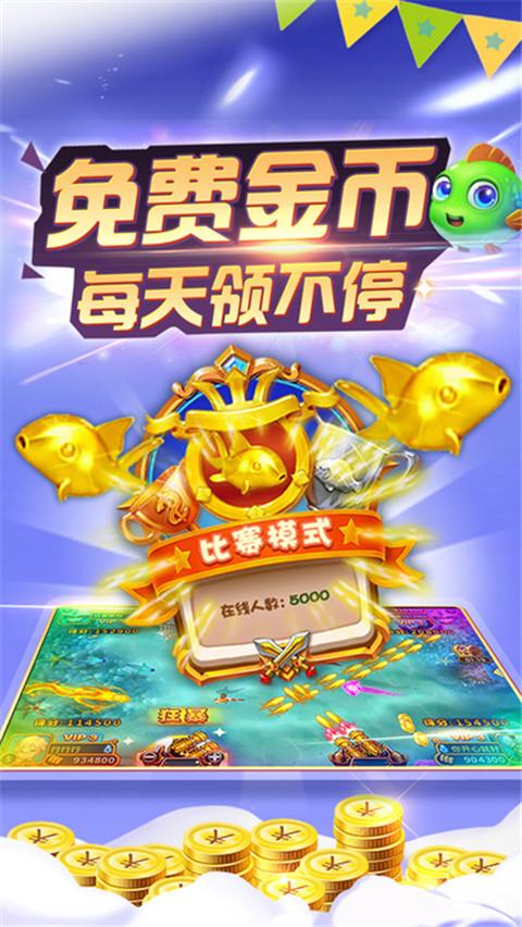 明星捕鱼游戏安卓版图1: