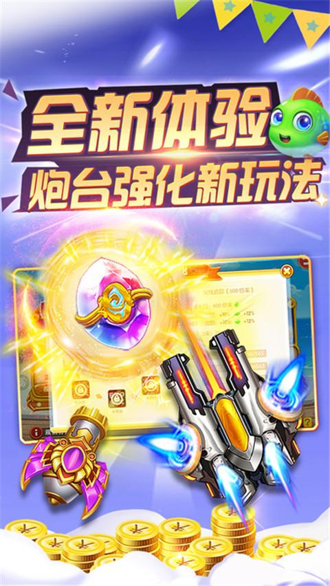 明星捕鱼游戏安卓版图4: