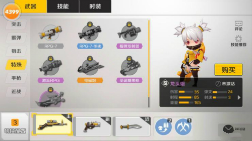 《小小枪王》新武器龙头炮评测[多图]图片1