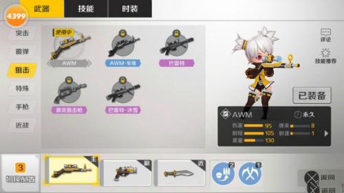 《小小枪王》新武器龙头炮评测[多图]图片3