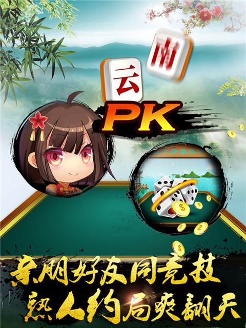 山水云南麻将图2: