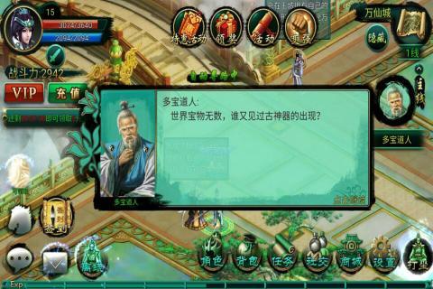 仙战怀旧版图3: