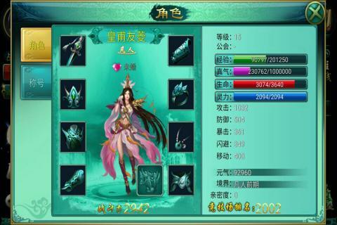 仙战怀旧版图5: