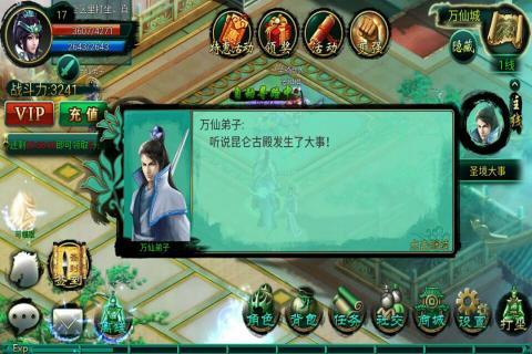 仙战怀旧版图1: