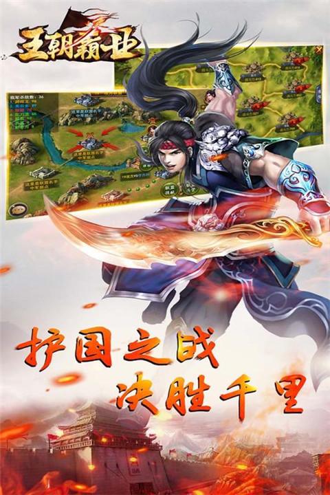 王朝霸业图2: