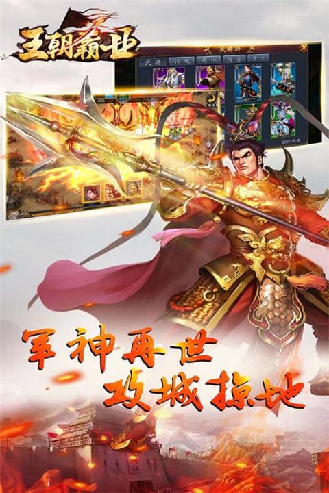 王朝霸业图3: