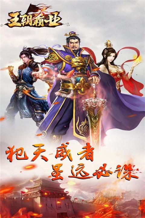 王朝霸业图1: