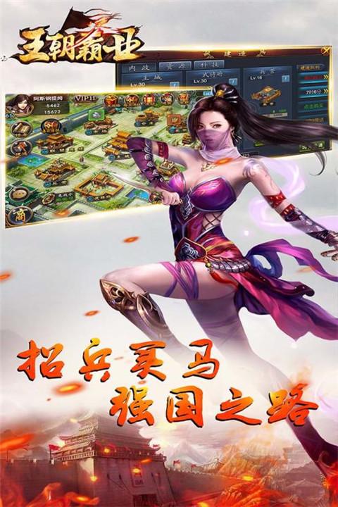 王朝霸业图5: