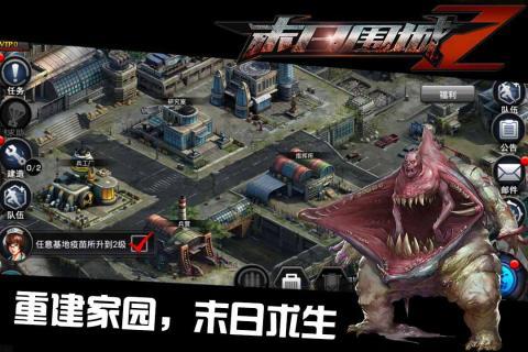 末日围城手游官方安卓正式版下载地址图3: