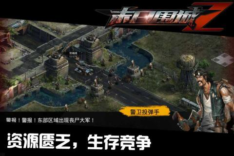 末日围城手游官方安卓正式版下载地址图4: