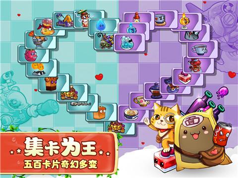 美食大战老鼠竞技版图3: