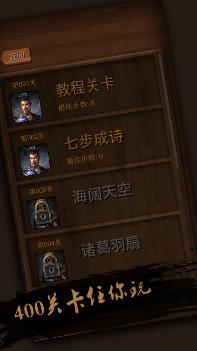 华容道图2: