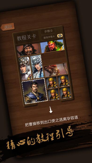 华容道图1: