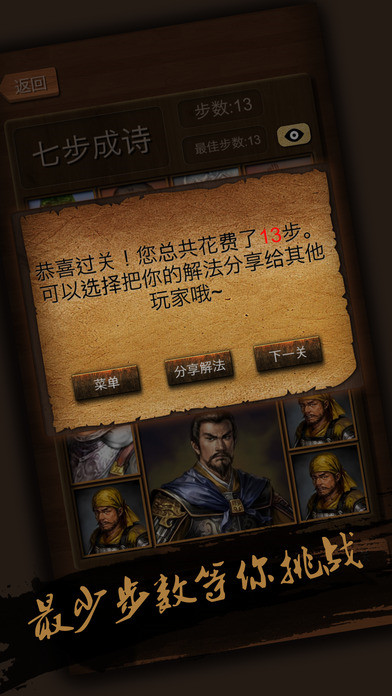 华容道图4: