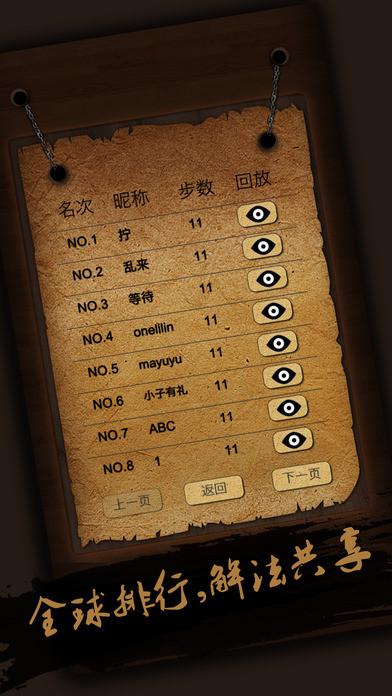 华容道图3: