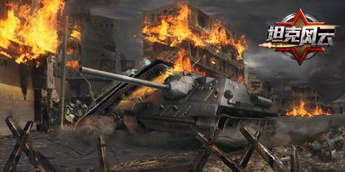 《坦克风云》超级武器全新改版来袭[多图]图片1