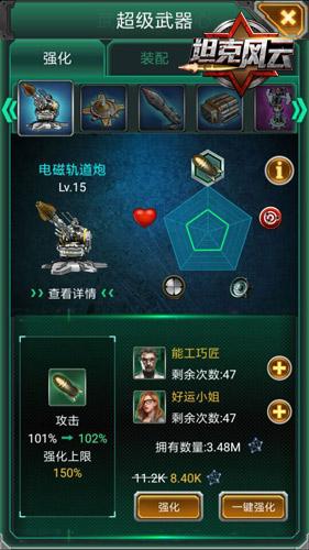 《坦克风云》超级武器全新改版来袭[多图]图片2
