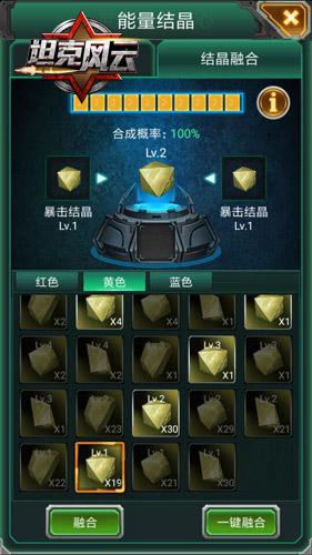 《坦克风云》超级武器全新改版来袭[多图]图片3