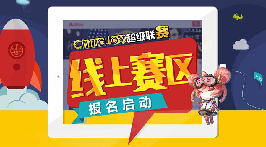 2017 ChinaJoy超级联赛线上赛区报名启动[多图]图片1