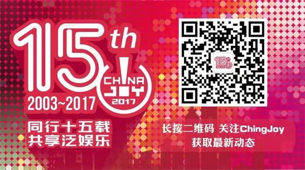 2017 ChinaJoy超级联赛线上赛区报名启动[多图]图片2