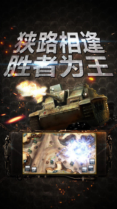 坦克冲锋图1:
