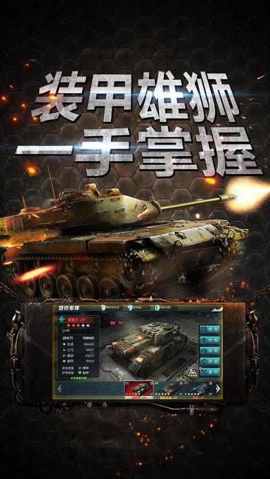 坦克冲锋图3: