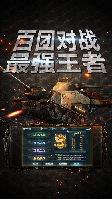 坦克冲锋图5: