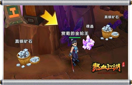 经典宝石镶嵌 《热血江湖手游》打造绝世神兵[多图]图片3