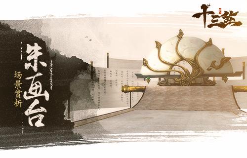 丹青画卷 《十三煞》朱画台场景赏析[多图]图片1