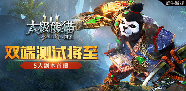 双端测试确定 《太极熊猫3:猎龙》5人副本首曝[多图]图片1