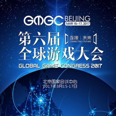 《水果猎手》受邀参加GMGC全球移动游戏大会[多图]图片1