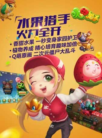 《水果猎手》受邀参加GMGC全球移动游戏大会[多图]图片2