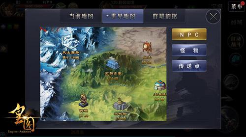 新地图新装备 《皇图》新版精彩内容曝光[多图]图片1